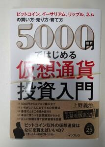 【裁断済み】5000円ではじめる仮想通貨投資入門