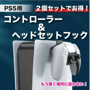 PS5 コントローラー フック 棚 置き場 ヘッドホン ヘッドセット 省スペース