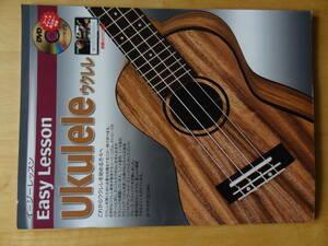 ukulele manual Easy Lesson Classical Ukulele Easy lesson ukulele for musical score DVD attaching
