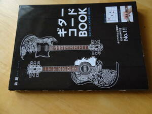 guitar * code BOOK author forest . music pushed .. person photograph attaching 191 page