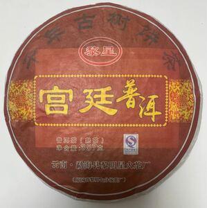 雲南省 プーアル茶