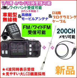 V/U帯4バンド同時受信可 小型軽量 車載型無線機 Jなしワイド送受信可 広帯域受信可 高感度モービルアンテナ プログラミングケーブルセット