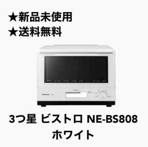【新品】パナソニック 3つ星 ビストロ NE-BS808 ホワイト