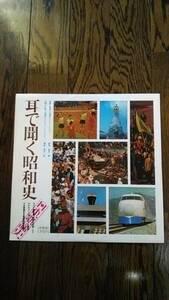レア LP レコード 非売品 耳で聞く昭和史 宮田輝 青木一雄 昭和の記録 NHK 対戦への道のり 繁栄への道のり
