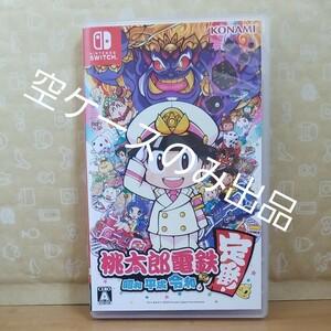Nintendo Switch 桃太郎電鉄