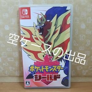 NintendoSwitch ポケットモンスターシールド空ケース
