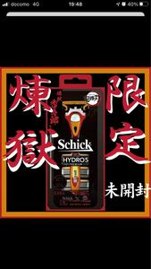 鬼滅の刃 剃刀 schick シック ハイドロ5 煉獄杏寿郎モデル