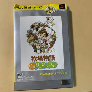 【PS2】 牧場物語 Oh! ワンダフルライフ [PlayStation 2 the Best]