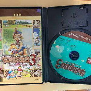 牧場物語3 ハートに火をつけて PlayStation2 the Best