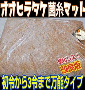 【改良版】活きた菌糸マットを発送!甘い良い香り☆オオヒラタケ菌床粉砕クワガタマット 5L オオクワ、虹色、ヒラタに!初令から3令までOK