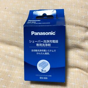 パナソニック ES035 シェーバー洗浄充電器専用洗浄剤 2個入
