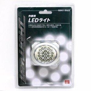 ヘッドライト SK11 作業用 LEDライト SLN-2 21LED 4977292396622