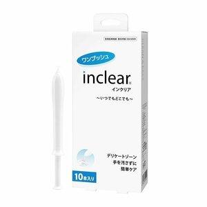 Inclear 膣洗浄器 インクリア 10本入 手を汚さずにデリケートゾーンを簡単ケア 4582178200520