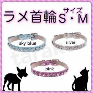 猫 小型犬 パピー 首輪 キラキラ 可愛い ラメ ストーン オシャレ