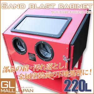 【20%OFF】大容量 大型 220L サンドブラスト キャビネット型 容量220L 研磨機 塗装 板金 下地 室内灯付 ライト付き さび落とし 限定特価
