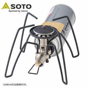 SOTO ST-310 レギュレーターストーブ ナチュラム限定カラー