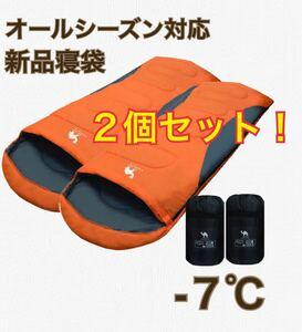 寝袋 オールシーズン シュラ-7℃ 丸洗い 防災 キャンプ 車中泊 アウトドア 2点セット