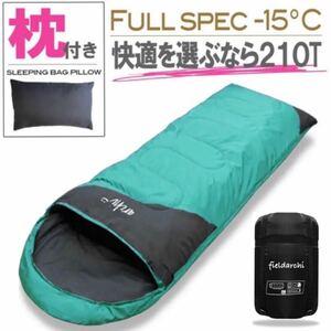 寝袋 シュラフ 枕付き 封筒型 冬用 使用温度-15℃ エメラルド