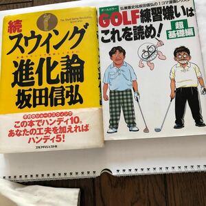 ゴルフ練習基礎知識本 2冊