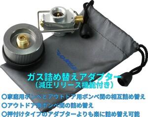 ガスアダプターG20 ガス詰め替えアダプター 減圧 cb缶 od缶 №55
