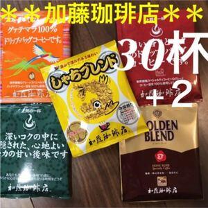 安心の箱入り匿名配送♪加藤珈琲店 ドリップバッグコーヒー5種 30杯セット