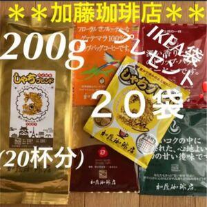 匿名箱入り*加藤珈琲店* しゃちブレンド200g&ドリップバッグ20袋セット