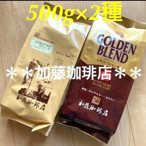 加藤珈琲店 レギュラーコーヒー(粉) 500g×2種セット