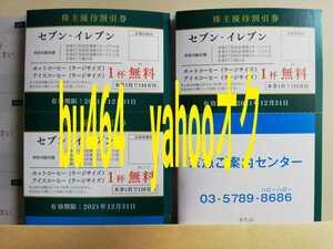 セブンイレブン京急羽田空港または三崎口 コーヒー1杯無料券3枚1セット 有効期限2021.12.31