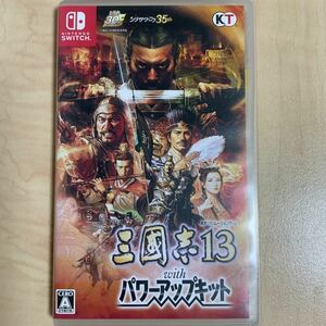 【Switch】 三國志13 with パワーアップキット 三国志13