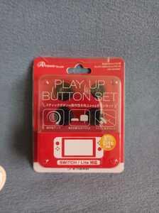 ニンテンドースイッチ プレイアップボタンセット