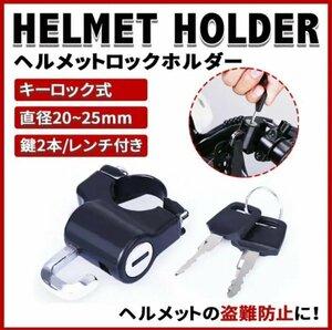 ヘルメットロックホルダー バイク 盗難防止 汎用 キーロック 鍵 自転車 防犯