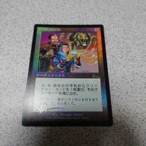 MTG ULG 流転の護符 日本語foil 一枚 即決
