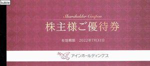 アインホールディングス株主様ご優待券 2,000円分(500円 × 4枚)