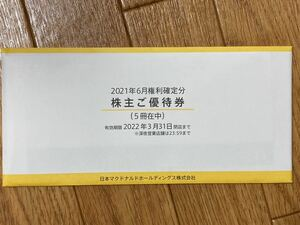 送料無料!株主優待券 マクドナルド 5冊セット 2022年3月31日まで
