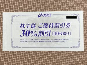 10枚 株主優待券 アシックス 30%割引券 asics 株主様ご優待割引券