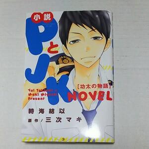 小説 PとJK