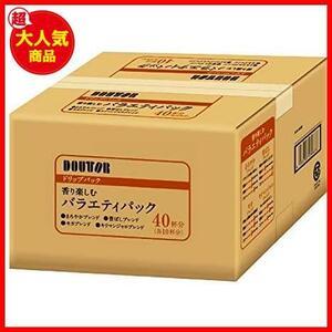 【即決】香り楽しむバラエティアソート ドトールコーヒー ドリップパック HU-180 40P