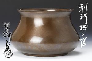 【古美味】十一代中川浄益造 利休好写建水 茶道具 保証品 S7pA