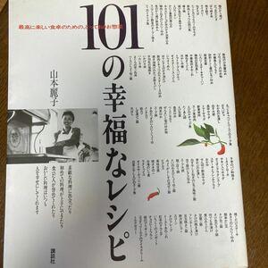 料理本 101の幸福なレシピ 山本麗子