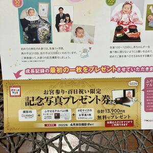 【15,290円相当】記念写真プレゼント券 スタジオマリオ