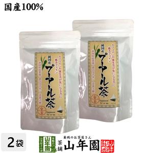お茶 中国茶 国産プーアル茶 国産 プーアール茶 48g(4g×12)×2袋セット 送料無料 お茶 敬老の日 2021 ギフト 内祝い お返し