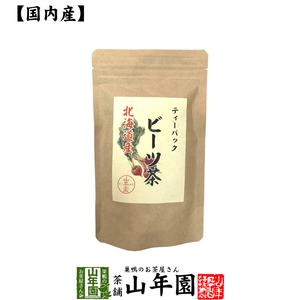 健康茶 国産100% ビーツ茶 ティーバッグ 北海道産 ノンカフェイン 23g(2.3g×10p) 送料無料 お茶 敬老の日 2021 ギフト プレゼント