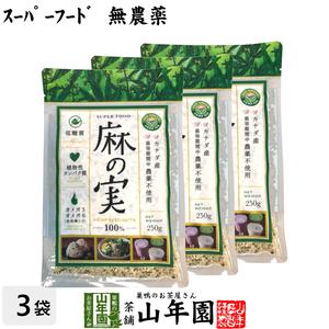 健康食品 無農薬 麻の実 250g×3袋セット カナダ産 無農薬栽培 送料無料 お茶 敬老の日 2021 ギフト プレゼント 内祝い