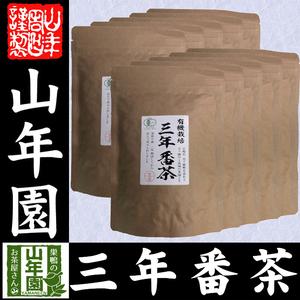 お茶 日本茶 煎茶 茶葉 有機 三年番茶 100g×10袋セット 送料無料 お茶 敬老の日 2021 ギフト プレゼント 内祝い