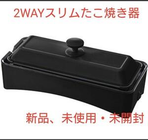 【未使用・未開封・新品】たこ焼き&ホットプレート