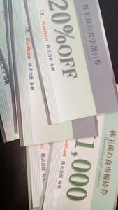 海帆 株主優待券 2000円分(1000円が2枚)と20%割引券 10枚 有効期限2021年12月31日