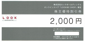 ルックホールディングス株主優待割引券 2.000円