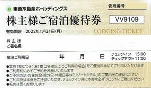 東急不動産H株主優待券 リゾートホテル/ホテルハーヴェストクラブ割引券