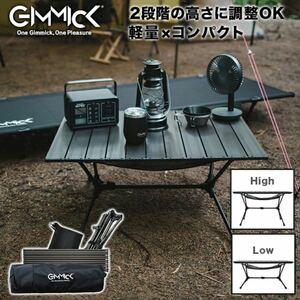 ギミック GIMMICK 2WAY フォールディングテーブル