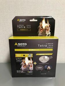 【未開封新品】SOTO 特別限定セット テトラ